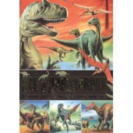 Феданова Ю., Скиба Т. (ред.) Все о динозаврах. Иллюстрированная энциклопедия