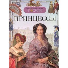 Малофеева Н. Принцессы