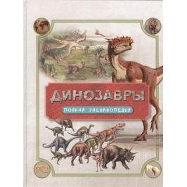 Чернецов-Рождественский С. (ред.) Динозавры. Полная энциклопедия