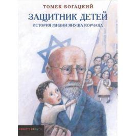 Богацкий Т. Защитник детей. История жизни Януша Корчака