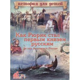 Владимиров В. Как Рюрик стал первым князем русским и как начиналась Россия