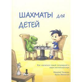 Чандлер М., Миллиган Х. Шахматы для детей