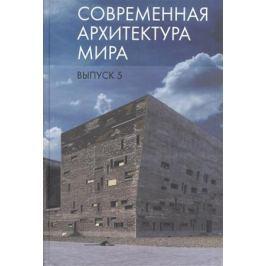 Коновалова Н. (ред.) Современная архитектура мира. Выпуск 5
