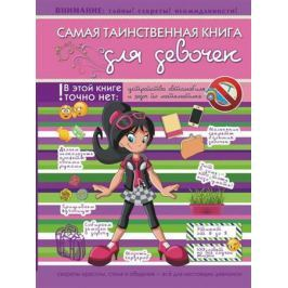 Хомич Е. Самая таинственная книга для девочек
