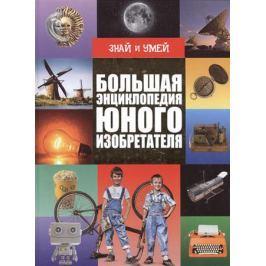 Леоник О. Большая энциклопедия юного изобретателя