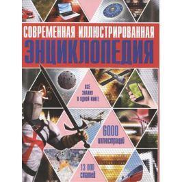 Современная иллюстрированная энциклопедия. Все знания в одной книге