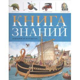 Мадгуик У., Керрод Р. Книга знаний в вопросах и ответах