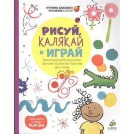 Дени М. Рисуй, калякай и играй. Увлекательный альбом для развития творческих способностей и подготовки руки к письму