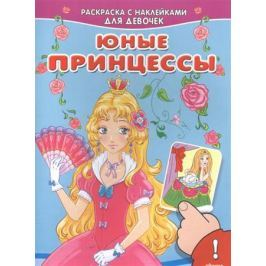 Шестакова И. (ред.) Юные принцессы. Раскраска с наклейками для девочек