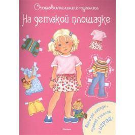 Галимова К. (ред.) Очаровательные куколки. На детской площадке. Вырезай наряды, одевай куколок и играй!