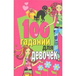 Чупина Е. (ред.) 100 гаданий для девочек