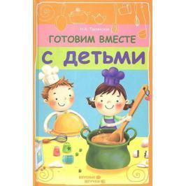 Троянская Н. Готовим вместе с детьми