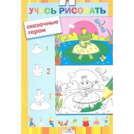 Денисова Л. (худ.) Р Сказочные герои