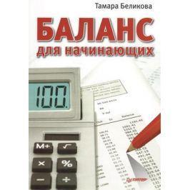 Беликова Т. Баланс для начинающих