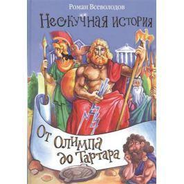 Всеволодов Р. От Олимпа до Тартара