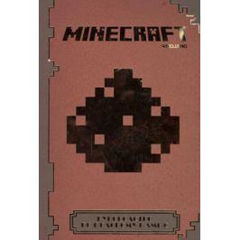 Minecraft. Руководство по красному камню