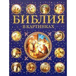 Полянская И. (сост.) Библия в картинках