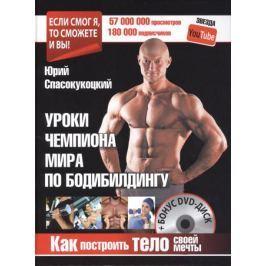 Спасокукоцкий Ю. Уроки чемпиона мира по бодибилдингу (+DVD)
