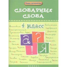 Елынцева И Словарные слова. 4 класс