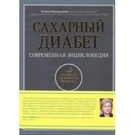 Карамышева Т. Сахарный диабет. Современная энциклопедия