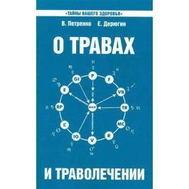 Петренко В., Дерюгин Е. О травах и траволечении