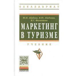 Абабков Ю., Абабкова М., Филиппова И. Маркетинг в туризме. Учебник