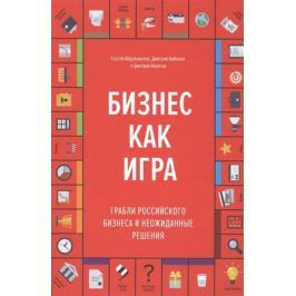 Абдульманов С., Кибкало Д., Борисов Д. Бизнес как игра
