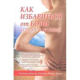 Периостовцев В. (сост.) Как избавться от боли в спине и суставах. Системы Дикуля, Касьяна, Ниши, Брэгга