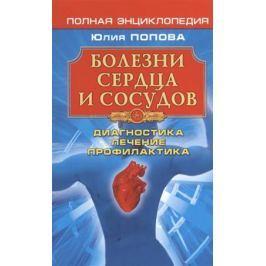 Попова Ю. Болезни сердца и сосудов. Диагностика, лечение, профилактика