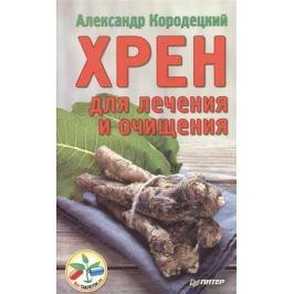 Кородецкий А. Хрен для лечения и очищения