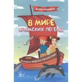 Новикова А. В мире крымских легенд или Большое морское путешествие