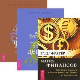 Робинсон Д., Фраттер В., Демартини Д. Магия финансов. Истинное богатство. Как получить огромную прибыль (комплект из 3 книг)