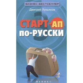 Лукьянов Д. Старт-ап по-русски