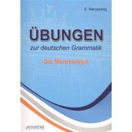 Нарустранг Е. Ubungen zur deutschen Grammatik. Die Morphologie