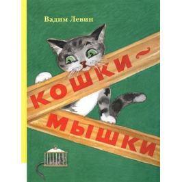 Левин В. Кошки-мышки