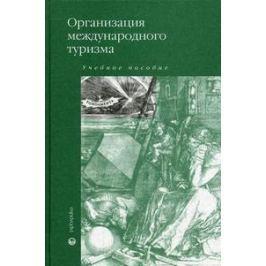 Скамницкий А. (ред.) Организация междунар. туризма