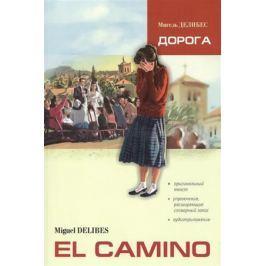 Делибес М. Дорога = El Camino