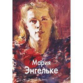 Лисенкова Е. Энгельке Мария