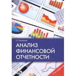 Чеглакова С. Анализ финансовой отчетности. Учебное пособие