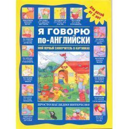 Я говорю по-английски Для детей от 2 лет