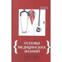 Федюкович Н. Основы медицинских знаний. Учебное пособие. 10-11 класс