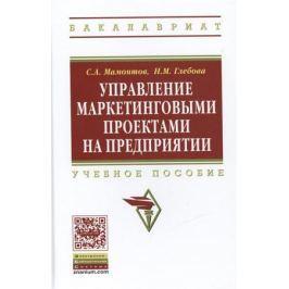Мамонтов С., Глебова Н. Управление маркетинговыми проектами на предприятии. Учебное пособие