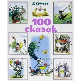 Сутеев В. 100 сказок. Сказки, рассказы, сказочные повести и забавные картинки