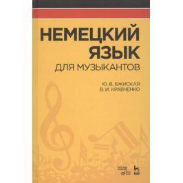 Бжиская Ю., Кравченко В. Немецкий язык для музыкантов