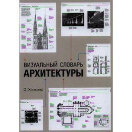 Хопкинс О. Визуальный словарь архитектуры