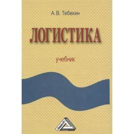 Тебекин А. Логистика Учебник