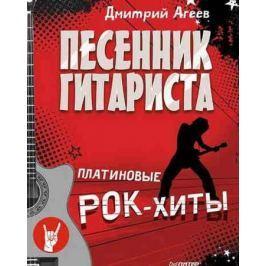 Агеев Д. Песенник гитариста. Платиновые рок-хиты