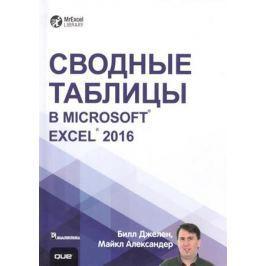 Джелен Б., Александер М. Сводные таблицы в Microsoft Exel 2016