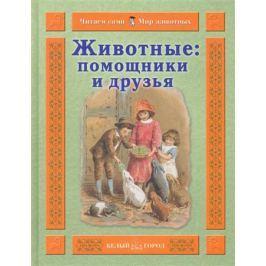 Гамазкова И. Животные Помощники и друзья