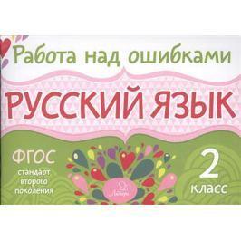 Стронская И. Русский язык. 2 класс